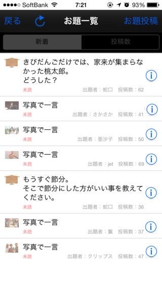 「大喜利部」のスクリーンショット 2枚目