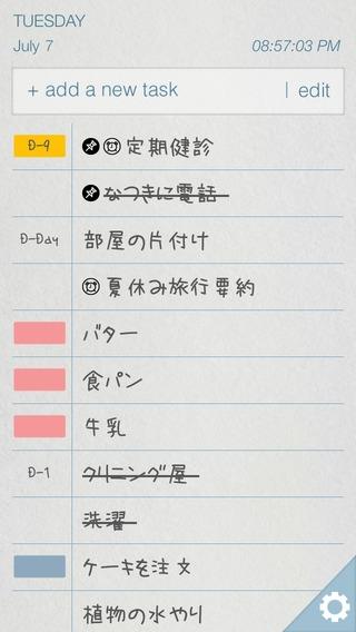 「Do! Premium - シンプルでいい To Do List」のスクリーンショット 3枚目