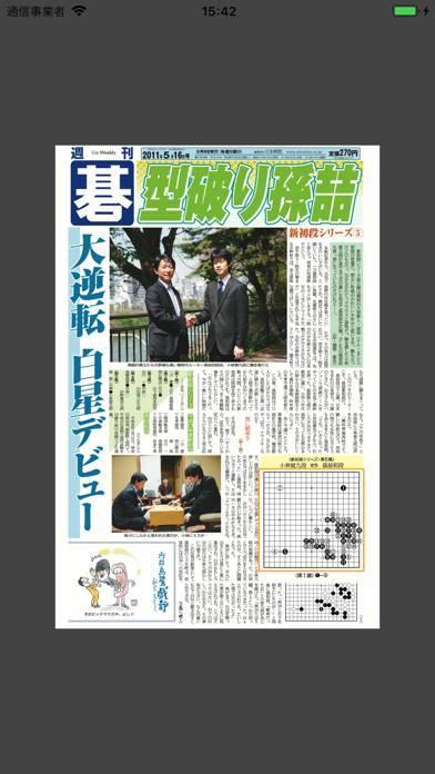 「日本棋院 i碁BOOKS」のスクリーンショット 3枚目