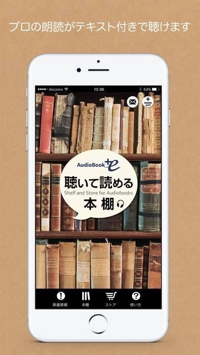「聴いて読める本棚 AudioBook +e」のスクリーンショット 1枚目