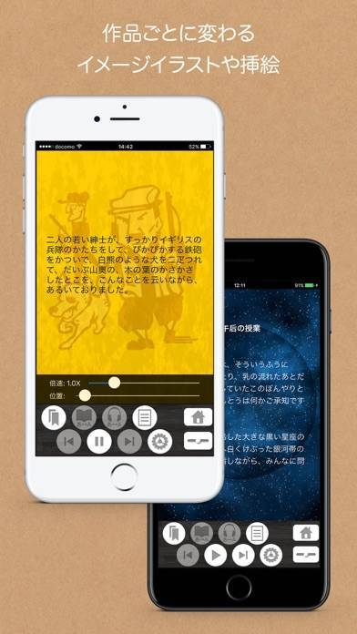 「聴いて読める本棚 AudioBook +e」のスクリーンショット 3枚目