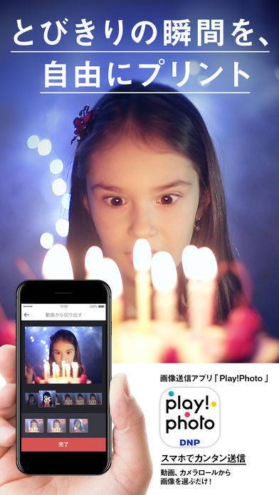 「Play!Photo (プレイフォト)」のスクリーンショット 1枚目