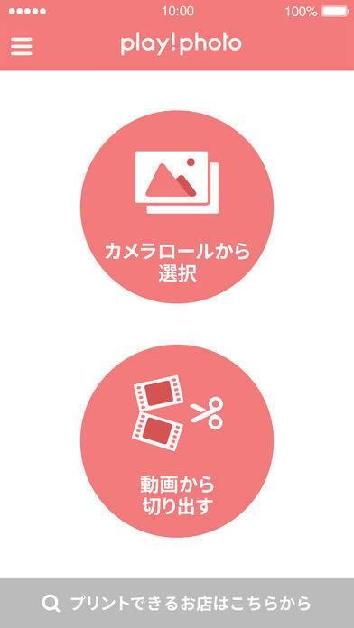 「Play!Photo (プレイフォト)」のスクリーンショット 2枚目