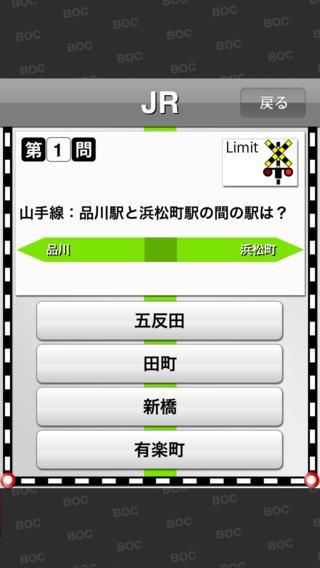 「駅名当てクイズ」のスクリーンショット 3枚目