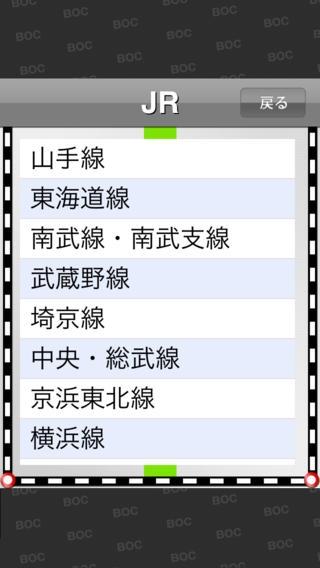 「駅名当てクイズ」のスクリーンショット 2枚目
