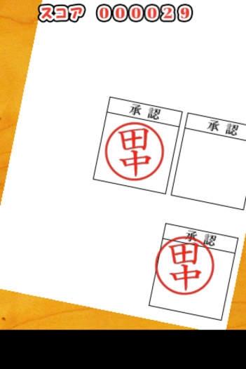「田中部長」のスクリーンショット 3枚目