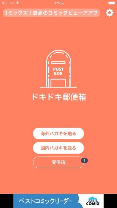 「ドキドキ郵便箱」のスクリーンショット 1枚目