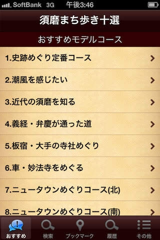 「ひょうご文学小径 (須磨)」のスクリーンショット 1枚目