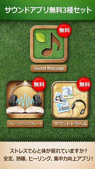 「Sound Massage - 10分休み!」のスクリーンショット 1枚目
