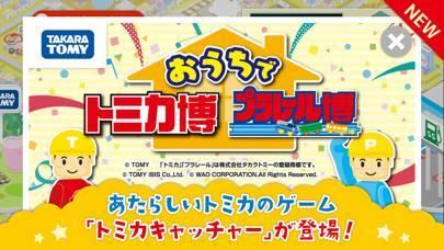 「ファミリーアップスFamilyApps子供のお仕事知育アプリ」のスクリーンショット 1枚目