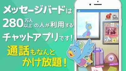 「メッセージバード-ヒマつぶしチャットや友達作りの通話アプリ」のスクリーンショット 1枚目