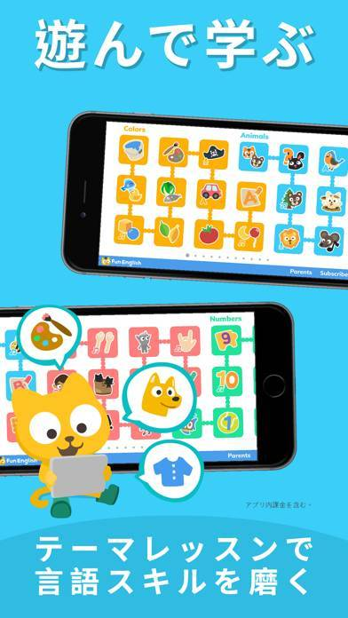 「楽しい英語 Fun English: 子供英语学習(ESL)」のスクリーンショット 3枚目