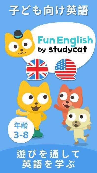 「楽しい英語 Fun English: 子供英语学習(ESL)」のスクリーンショット 1枚目
