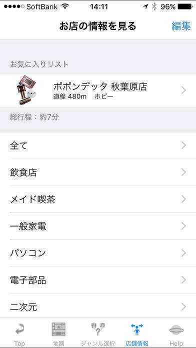 「AkibaAR」のスクリーンショット 2枚目