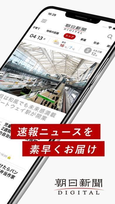 「朝日新聞デジタル」のスクリーンショット 2枚目
