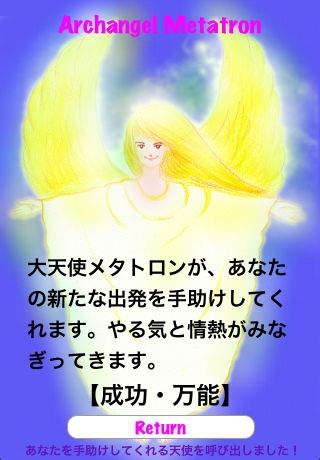 「今日の守護天使」のスクリーンショット 3枚目