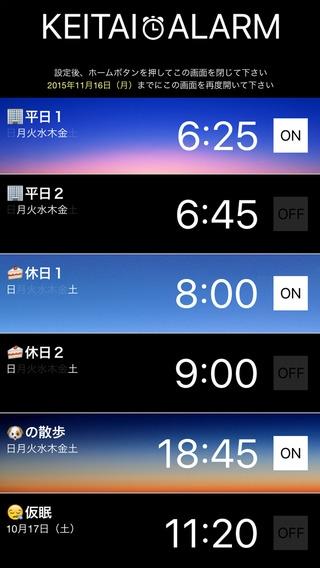 「携帯アラーム - シンプルで使いやすい目覚まし」のスクリーンショット 1枚目