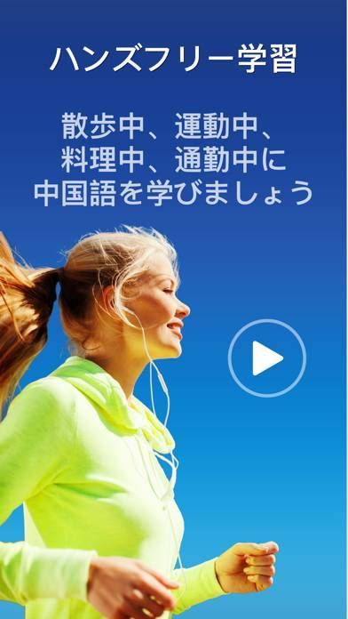 「nemo 中国語」のスクリーンショット 3枚目