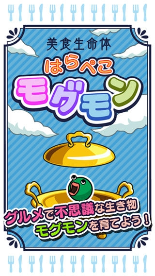 「美食生命体はらぺこモグモン」のスクリーンショット 1枚目