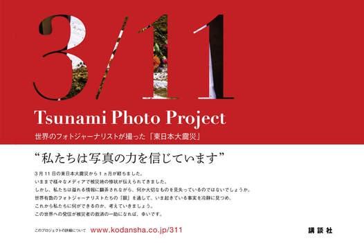 「3/11 TSUNAMI PHOTO PROJECT」のスクリーンショット 1枚目