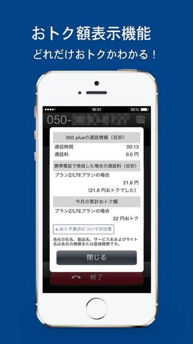 「050 plus」のスクリーンショット 3枚目