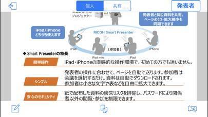 「RICOH Smart Presenter、ペーパーレス会議」のスクリーンショット 3枚目