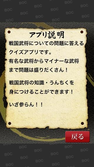 「新・戦国武将」のスクリーンショット 2枚目