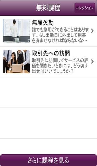 「ソラチャイナ中国語05」のスクリーンショット 1枚目