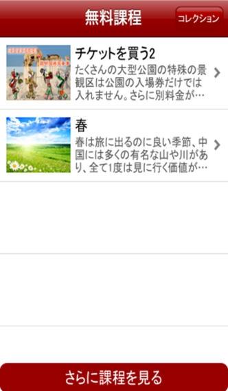「ソラチャイナ中国語10」のスクリーンショット 1枚目