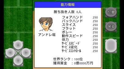 「がちんこテニス」のスクリーンショット 1枚目