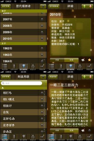 「剣道知識 Japan Swordsmanship」のスクリーンショット 2枚目