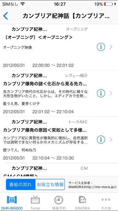 「DIGA remote」のスクリーンショット 3枚目