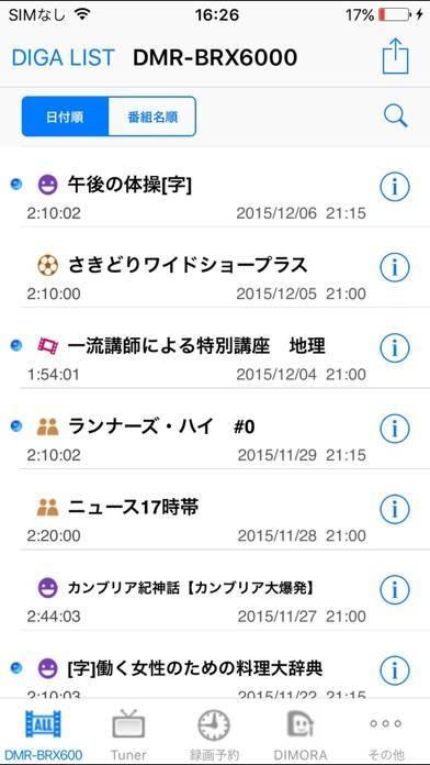 「DIGA remote」のスクリーンショット 1枚目