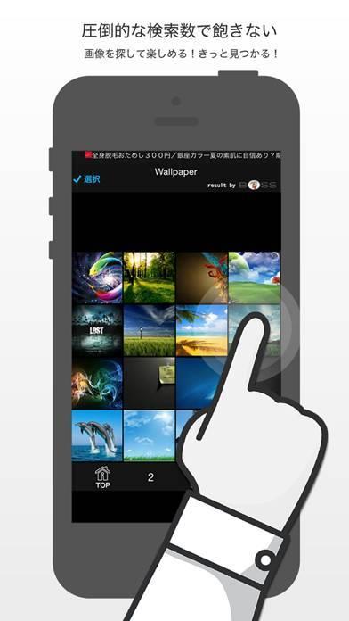 「iPick-画像検索-」のスクリーンショット 3枚目