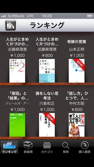 「サンマークブックス for iPhone & iPad」のスクリーンショット 2枚目