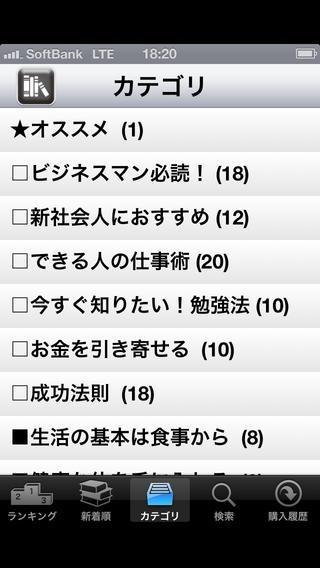 「サンマークブックス for iPhone & iPad」のスクリーンショット 3枚目