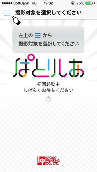 「ぱとりしあ [Patricia]」のスクリーンショット 1枚目