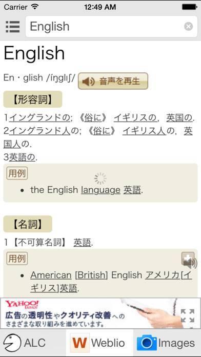 「All英語辞書 - English Japanese Dictionaries」のスクリーンショット 2枚目