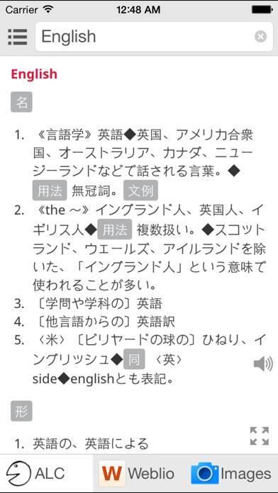 「All英語辞書 - English Japanese Dictionaries」のスクリーンショット 1枚目