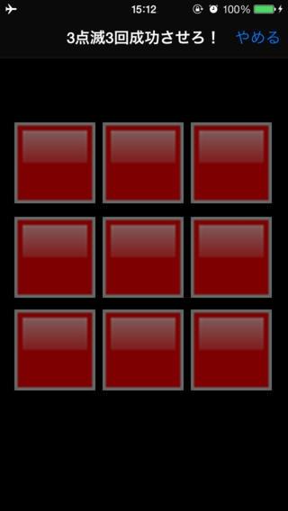 「脳年齢 測定器 Ver Mission」のスクリーンショット 3枚目