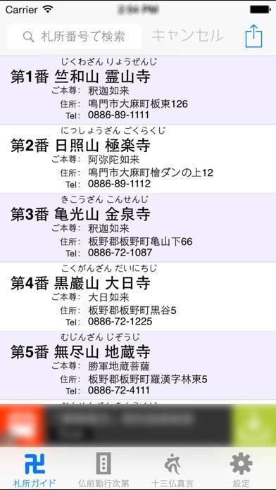 「巡礼Go Lite」のスクリーンショット 1枚目