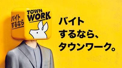 「バイト・アルバイトならタウンワーク」のスクリーンショット 1枚目