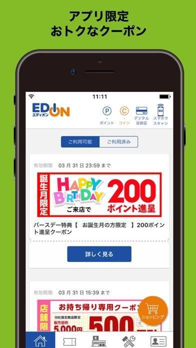 「エディオンアプリ」のスクリーンショット 2枚目