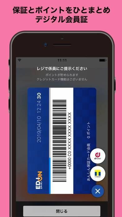 「エディオンアプリ」のスクリーンショット 3枚目