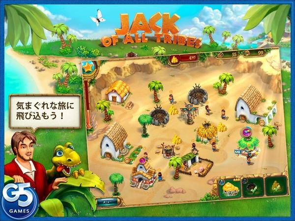 「Jack of All Tribes HD」のスクリーンショット 1枚目