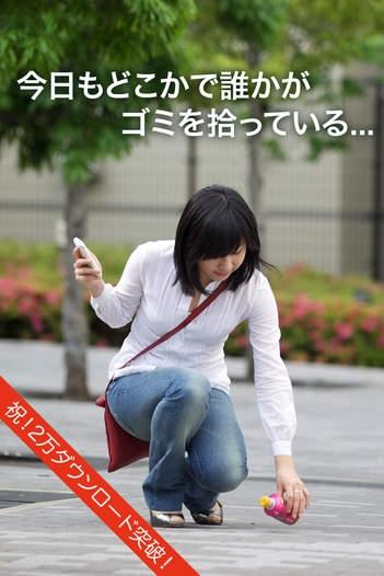 「ゴミ拾いアプリ-ピリカでかんたんボランティア!」のスクリーンショット 1枚目