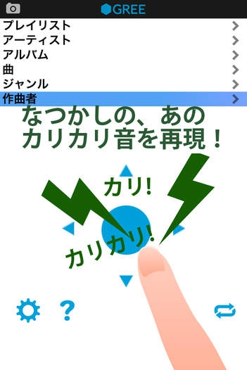 「Clicktunes!」のスクリーンショット 1枚目