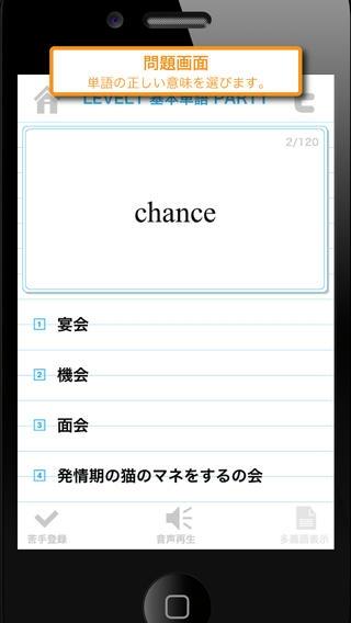 「まじめな英単語3000(さんじぇん)」のスクリーンショット 2枚目