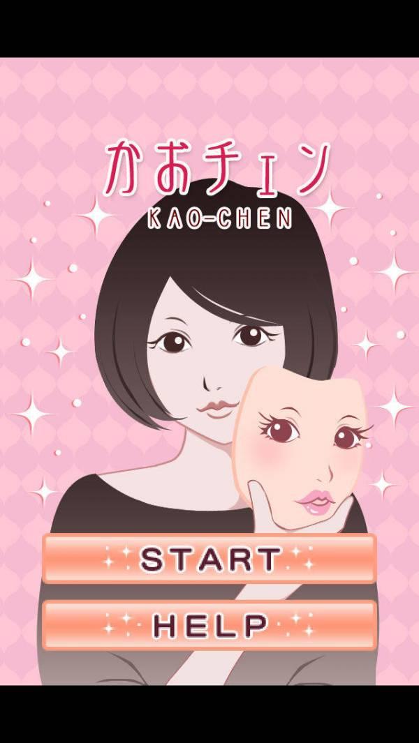 「Kao Chen - Suppin & Facelift -」のスクリーンショット 1枚目