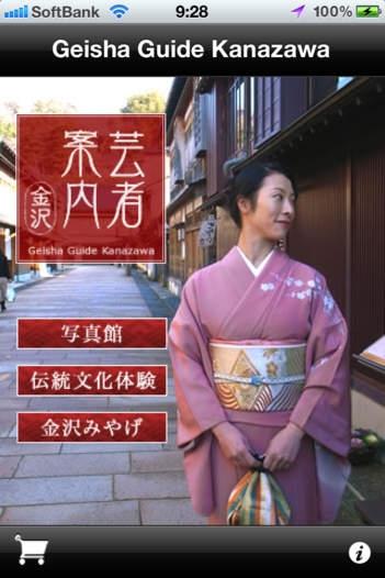 「Geisha Guide Kanazawa」のスクリーンショット 1枚目